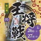 【高槻】「王将戦」をライブ観戦 大盤解説会 1月26日(土)・27日(日)開催