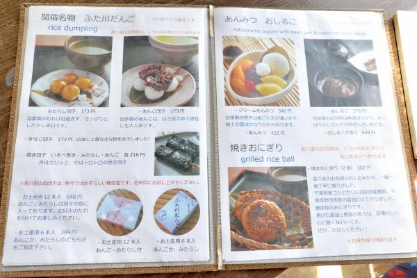売場と関宿の歴史_208