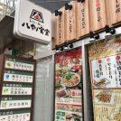 【開店】和食の八剣食堂@常盤平駅前セブンタウン店オープンです!