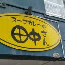 高田さんだけど田中さん⁉白石区平和通「スープカレーの田中さん」