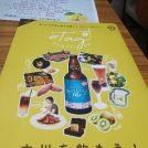 立川市のフリーマガジン「#Tag magazine」のイベントに参加