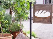 星ヶ丘さんぽを♪天然酵母パンと野菜のランチ「マイスターズ・バックシュトゥーベ・カキヌマ 」