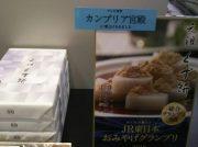 おいしくてカラダにいい!発酵食品の和菓子・船橋屋「くず餅」催事発売中