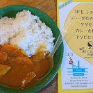 子ども食堂カレー無料@hymハモニカ横丁ミタカ