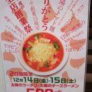年に一度の創業祭開催中!「太陽のトマト麺」@吉祥寺