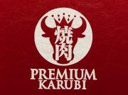 【プレミアムカルビ宮前平店】極上の焼肉食べ放題&スイーツビュッフェに大満足!