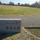 【宇都宮】景観良し。各種ショップ近くて便利!インターパーク中央公園