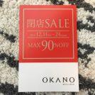 【閉店】博多織のOKANO、12/25(火)で六本木ヒルズ店を閉店