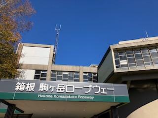 箱根駒ケ岳 ロープウェイ乗り場