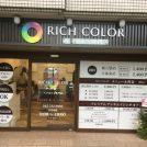 【開店】12/1 長津田にオープン! ヘアカラー専門店「RICH COLOR」