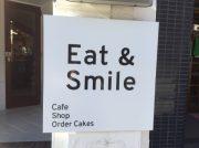 【開店】あざみ野アートフォーラム近くの素敵なカフェ「Eat&Smile」