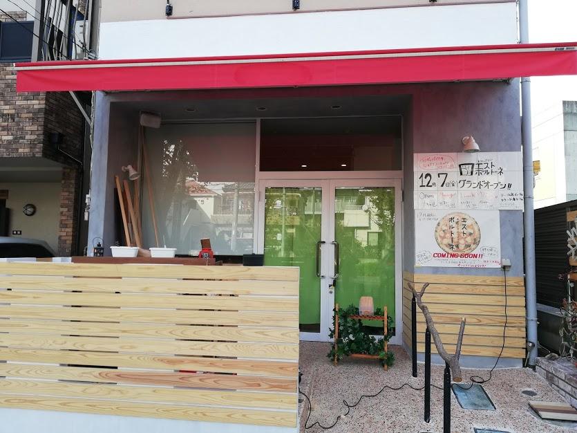 【開店】創作カジュアルイタリアン トラットリア エスト ポルトーネ 12月7日東川口にOPEN