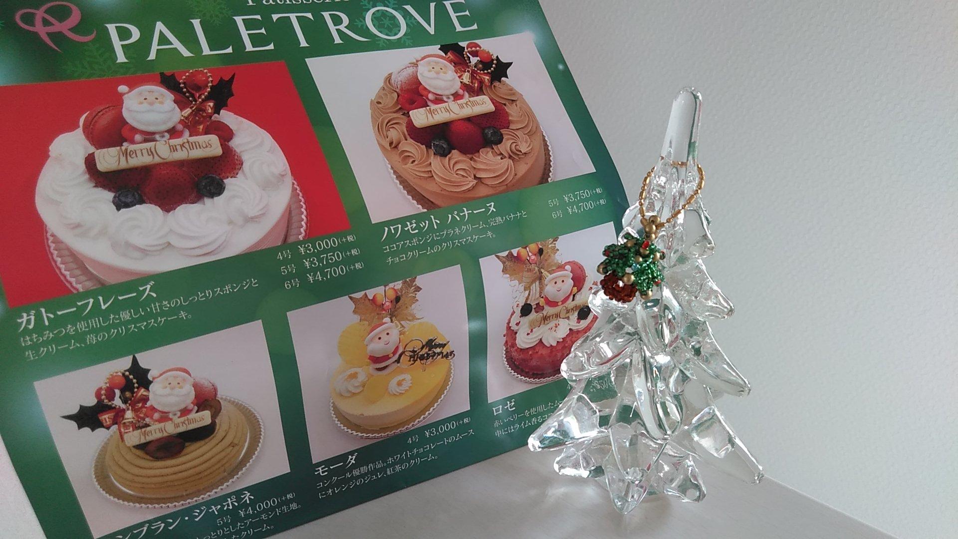 平成最後のクリスマスケーキは、岡本の新店「パティスリーパレットローヴ」で決まり!