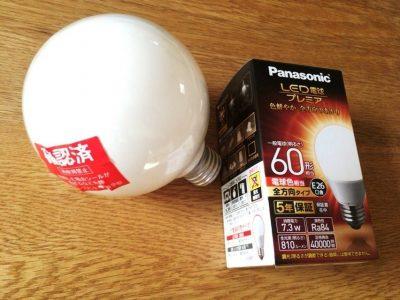 LED電球1個無料!期間変更12月9日で終了【LEDムーブメント】