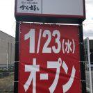 もうすぐオープン!! から好し@松山市南久米町