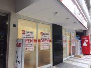 【開店】キャンドゥ 南池袋店、12月14日(金)朝10:00オープン!