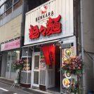【開店】12/2、ばんから担々麺 池袋本店がリニューアルオープン!