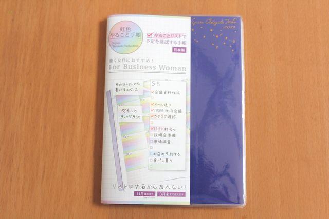 予定を箇条書きで管理!シンプルで使いやすい「虹色やること手帳」