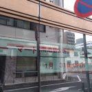 【開店】1月31日、ファミリーマート南池袋公園前店オープン!!