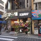 """【開店】12月26日オープンの池袋西口""""王道鴨脖""""(おうどうかもにく)"""""""