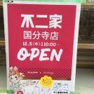 【開店】12/5 ペコちゃんでお馴染み「不二家」国分寺店が北口にオープン