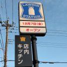 【開店】まちかど厨房があるローソン我孫子泉店が12/7(金)にオープン!