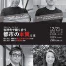 12/21(金)「吉祥寺フォーラム2018」開催