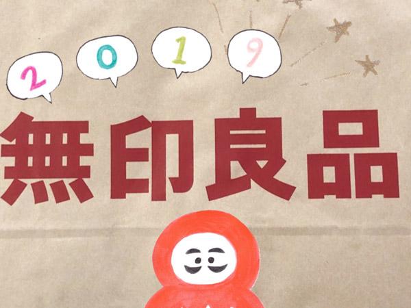 【無印良品】店頭では手に入らない福袋2019年抽選申込み開始してます!