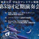 12/23(日)★東北大学学友会マンドリン楽部 第53回定期演奏会