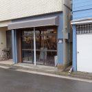 【開店】12/21、東白楽にbakery&cafe BASE+1オープン♪