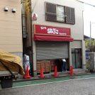 【開店】12/18、白楽駅近に築地銀だこオープン!