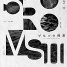 神奈川県民ホール「5RoomsⅡ―けはいの純度」開催