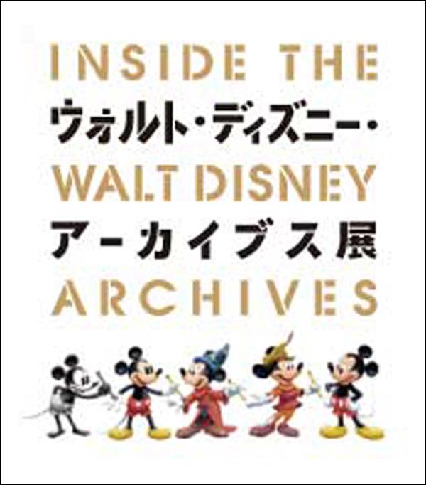 日本初公開も!「ウォルト・ディズニー・アーカイブス展」が横浜赤レンガ倉庫で開催