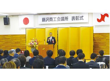藤沢商工会議所「平成30年度表彰式」総勢159の団体と個人が受賞