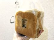 業務用パンメーカー「本間製パン」が作った本気すぎる高級食パン「本食」