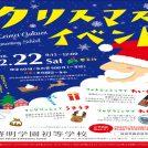 啓明学園初等学校でクリスマスイベント