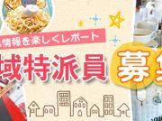 岡山の魅力を情報発信しませんか「リビング地域特派員」募集中!