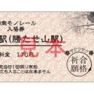 受験に「勝たせて」くれる硬券入場券、湘南モノレールで今年も販売