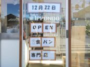 【開店】食パン専門店一本堂 JR新検見川駅前店 12月22日(土)オープン