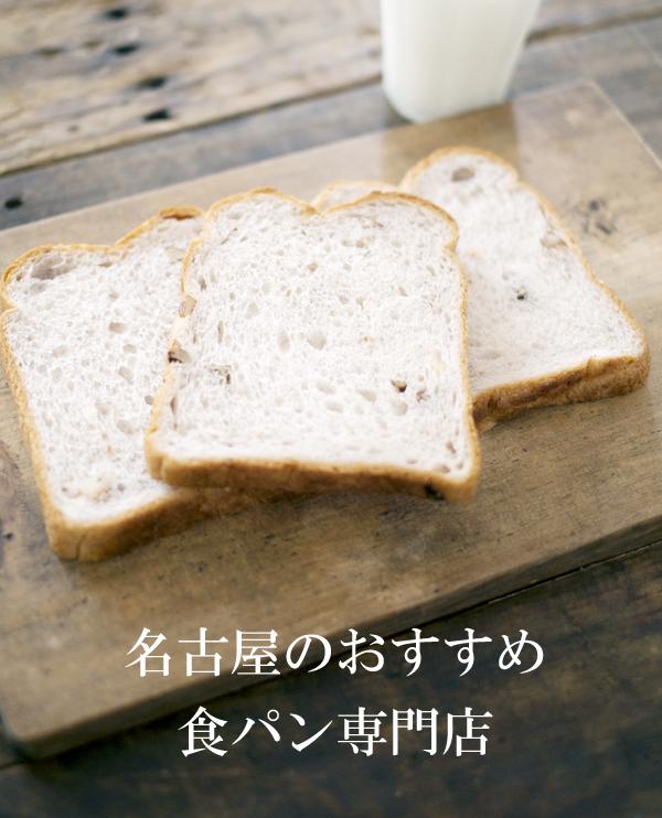 食パン看板のコピー