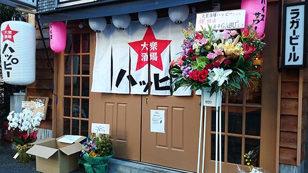【開店】12月末まで乾杯ドリンク88円★野菜串焼きはSNS映え「ネオ大衆酒場ハッピー」@柏