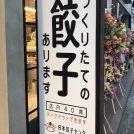 【開店】なんと50通りの味!日本餃子センター、豪徳寺に12/1オープン!