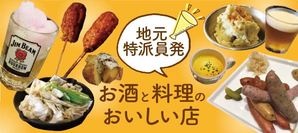 〈地元大好き特派員発!〉お酒のおいしい店特集(千葉&船橋・習志野エリア)