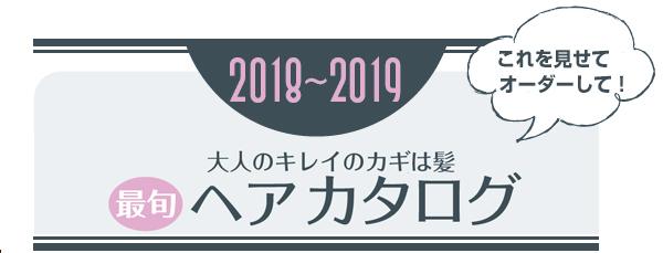 大人のキレイのカギは髪「2018〜2019最旬」ヘアカタログ