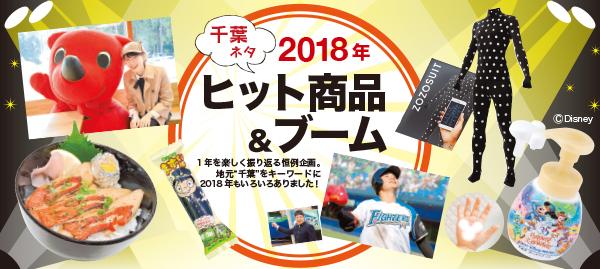 〈千葉ネタ〉ヒット商品&ブーム2018