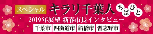 【新春スペシャル2019】船橋市長 松戸徹さん<キラリ千葉人(ちばびと)>