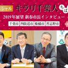 【キラリ千葉人スペシャル2019】地元4市 市長インタビュー