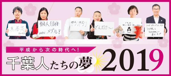 平成から次の時代へ!千葉人たちの夢 千葉ゆかりの話題人インタビュー2019