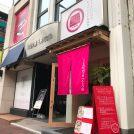 新規オープン・地元食材やだしにこだわった「ちふね町四丁目べんとう店」が千舟町通りに