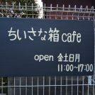 あまり知られたくない週4日営業のカフェ ちいさな箱cafe@佐倉